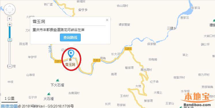 重庆丰都雪玉洞交通指南(地址 自驾 公交)