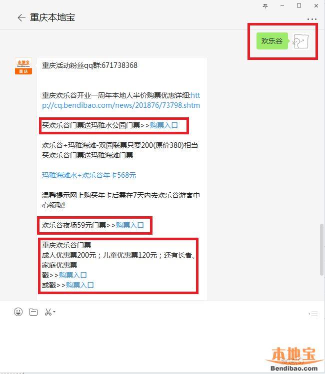 2018重庆欢乐谷降温玩乐秘籍(项目推荐 门票)