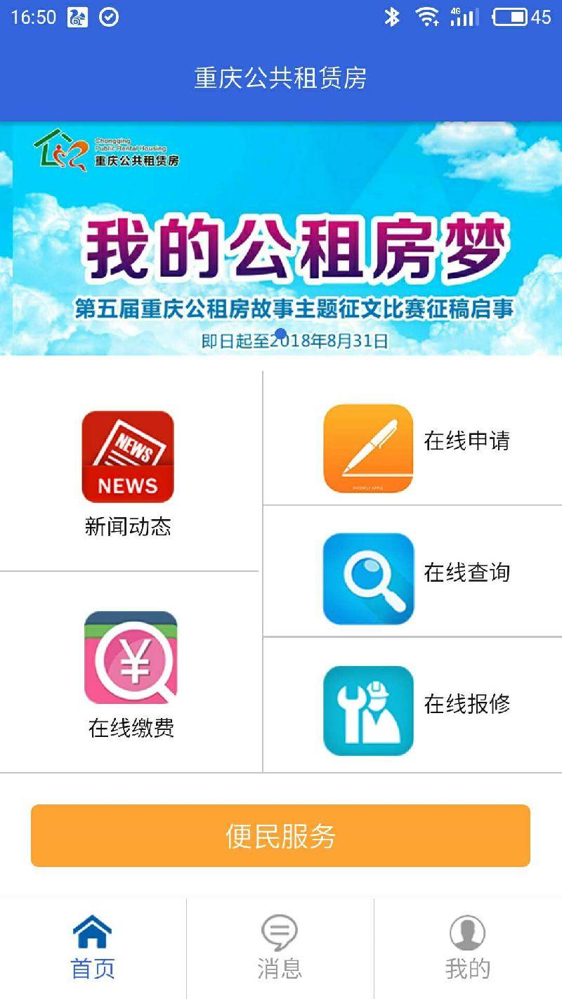重庆公租房在线网上缴费操作流程