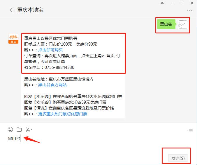 2018重庆黑山谷暑假门票价格(附免票政策 优惠政策)