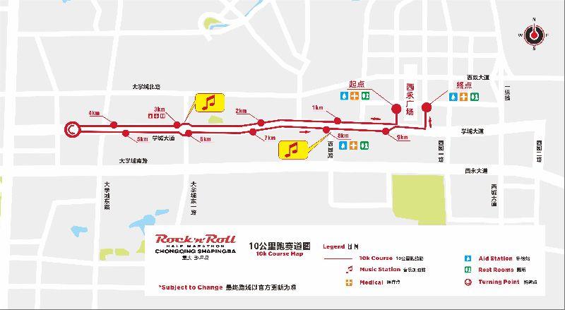 2018重庆摇滚马拉松比赛时间、地点、报名入口