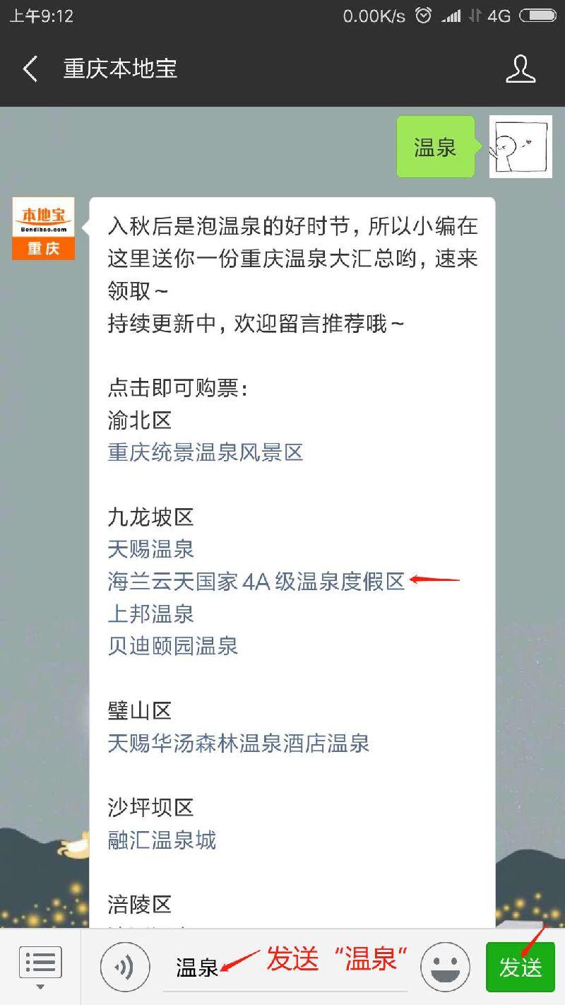 2018重庆海兰云天温泉度假区门票价格及优惠、免票政策