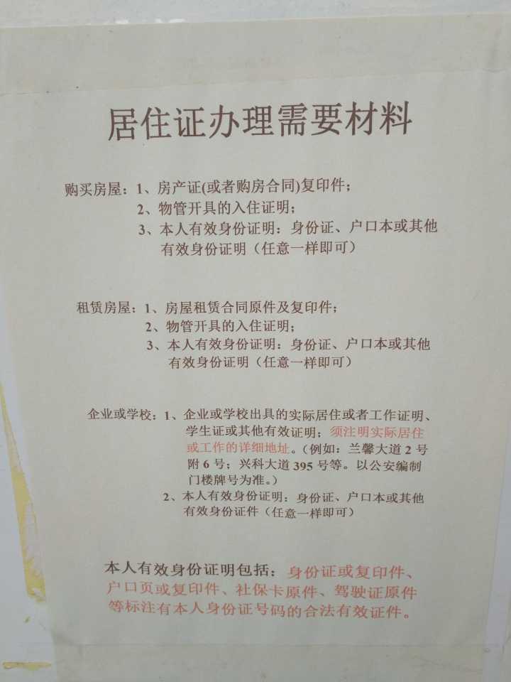重庆办暂住证需要什么材料