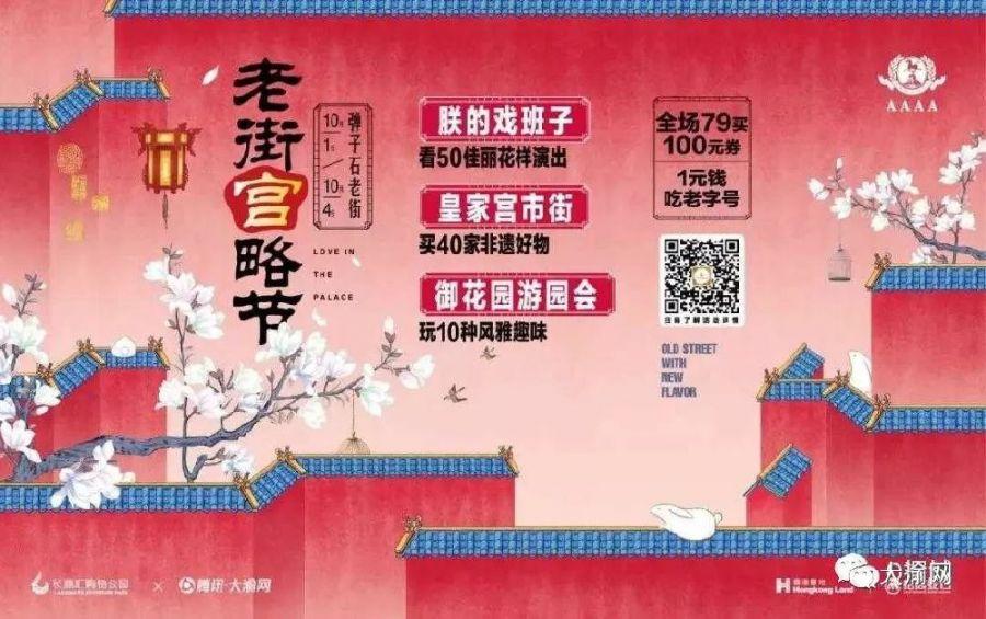 2018重庆弹子石老街御花园游园会免费门票