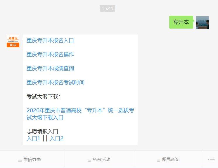 重庆专升本志愿填报要注意什么?