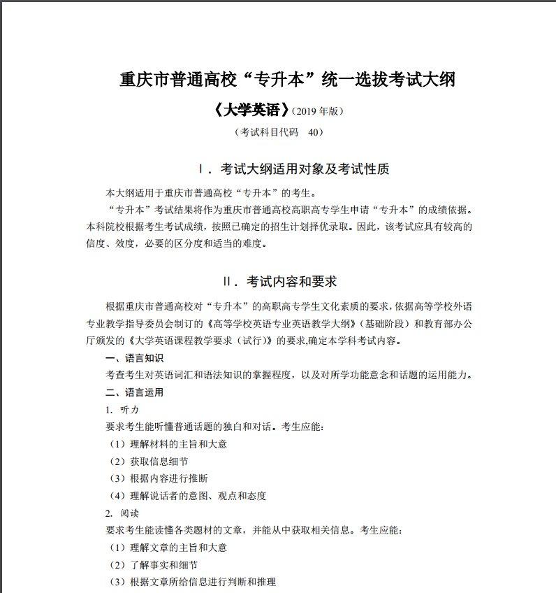 2019重庆专升本大学英语大纲