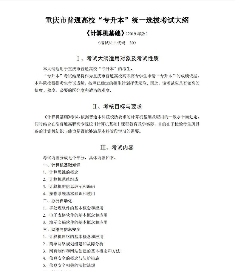 重庆专升本《计算机基础》考试大纲(2019 年版)