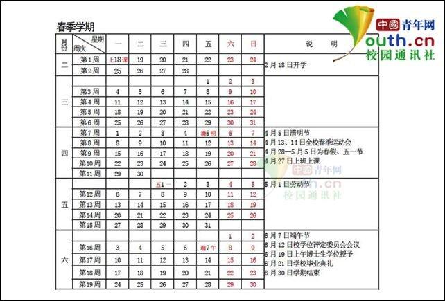 重庆学校有春秋假吗?