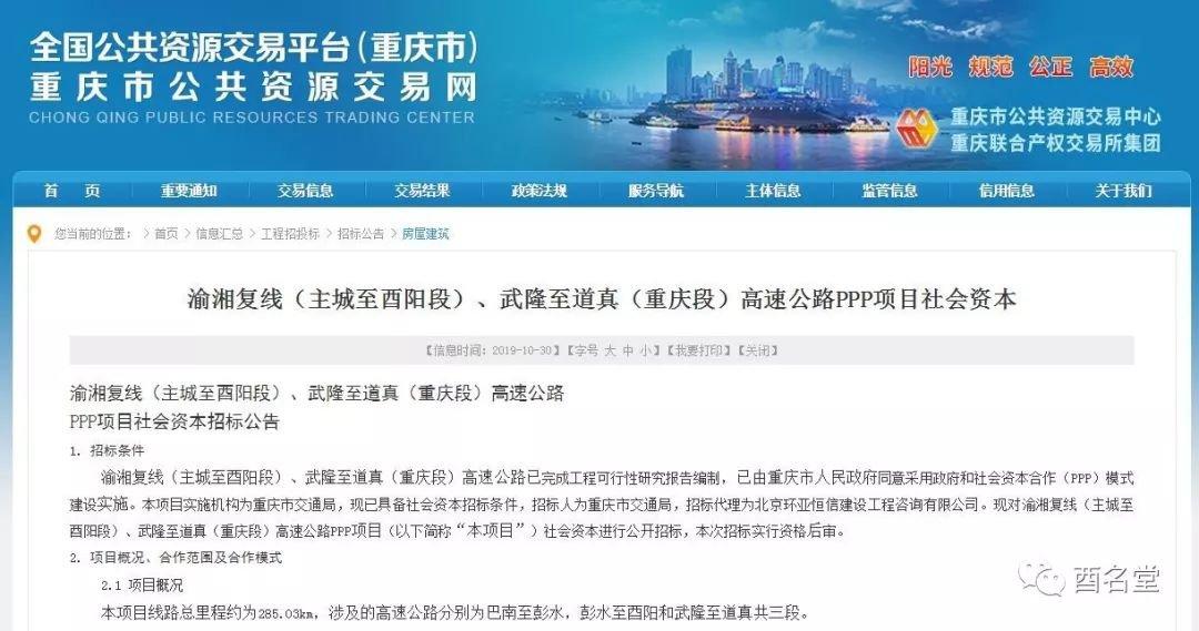 渝湘高速复线(主城至酉阳段)有望明年开建!