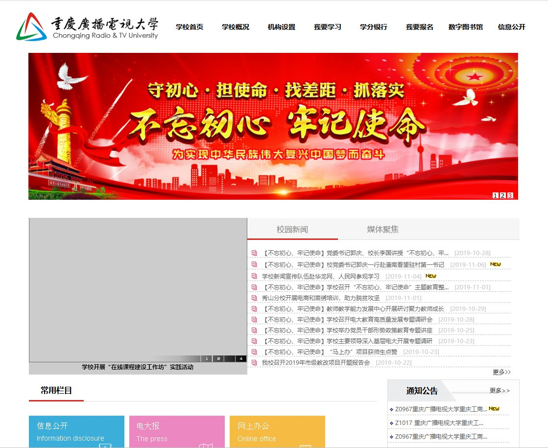 重庆开放大学官网