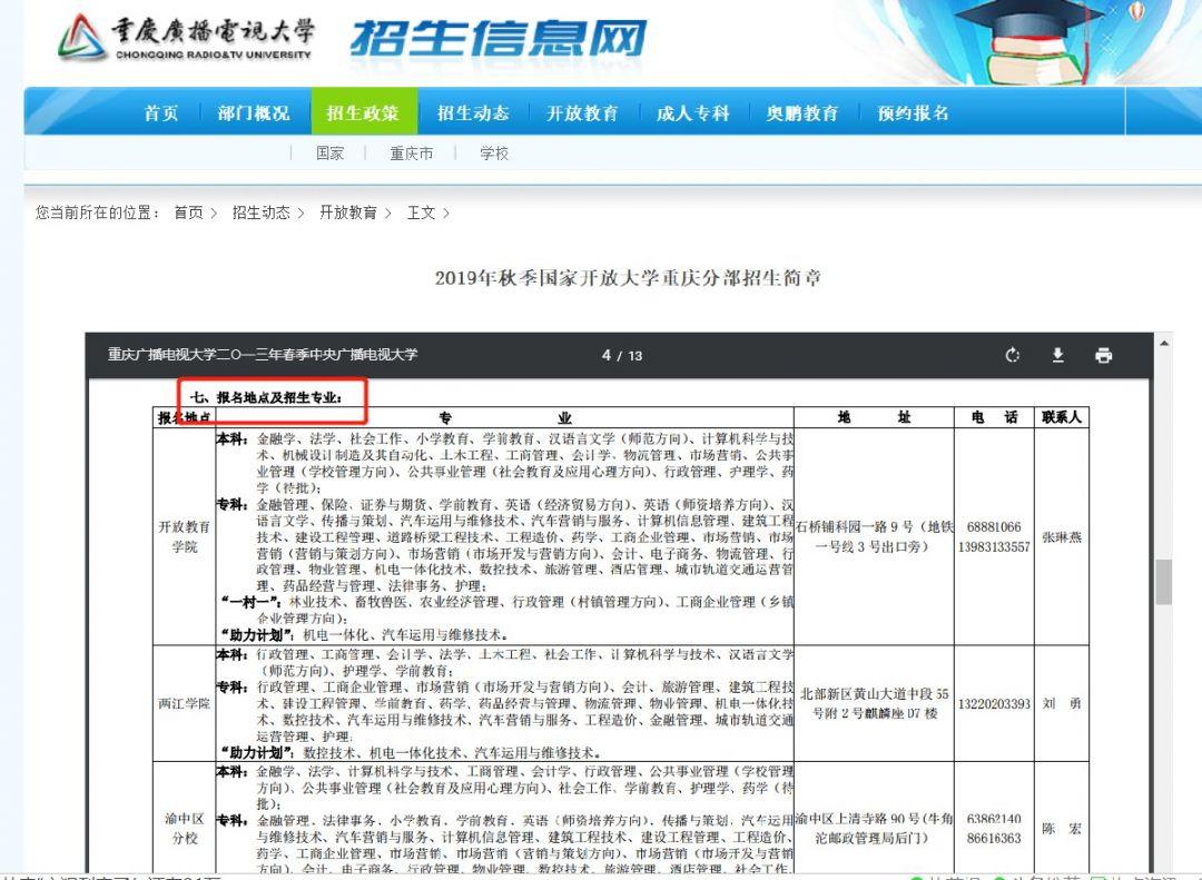 重庆电大在哪里报名