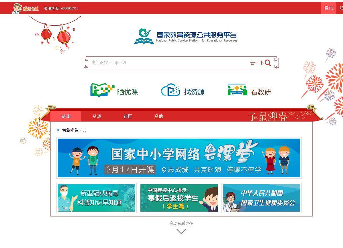 疫情期间重庆中小学生线上学习平台汇总