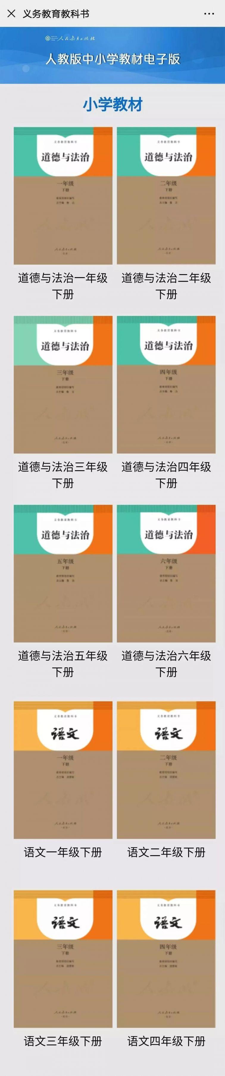 重庆中小学春季统编教材及人教版教材电子版下载(小学、初中、高中)