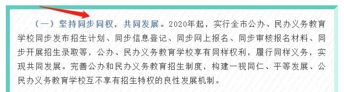 2020重庆小升初最新政策
