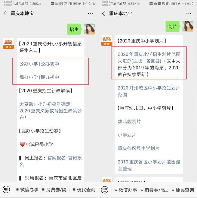 渝北第八中学初中入学中央公馆1期物业登记开始