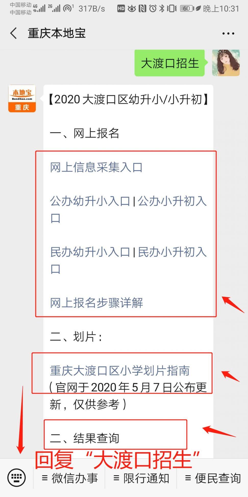 2020年重庆大渡口区小学划片指南