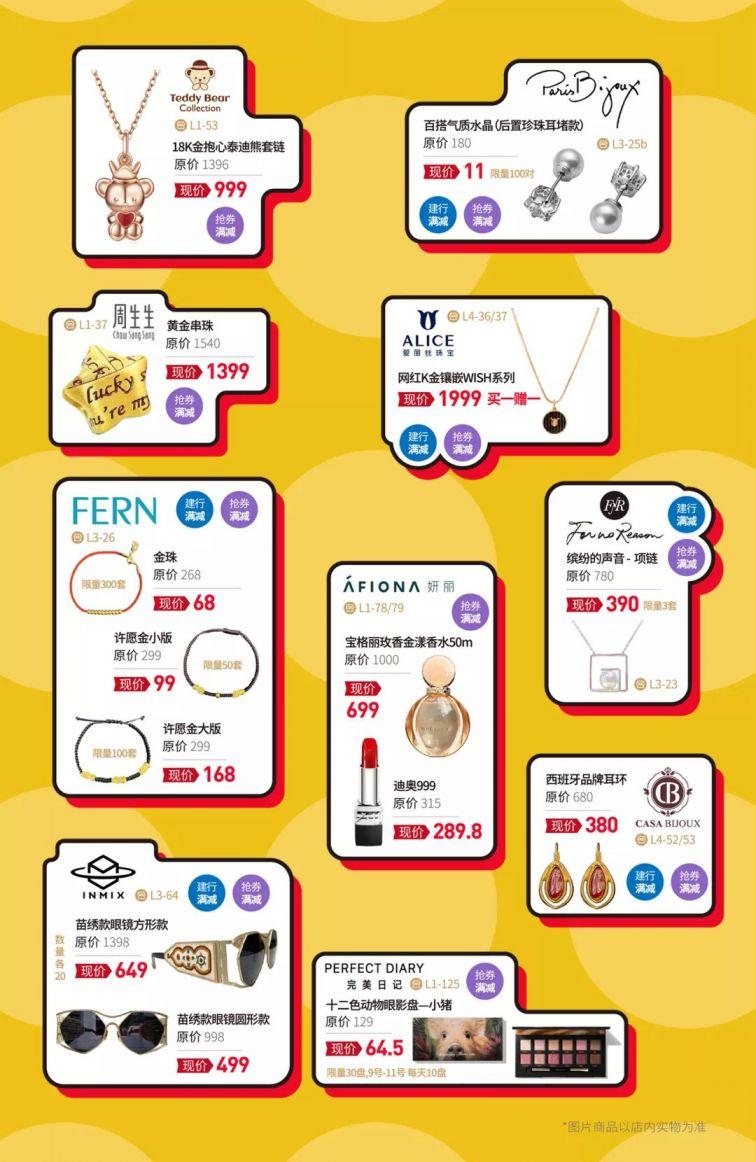 2019重庆来福士双十一折扣活动(满500减100)