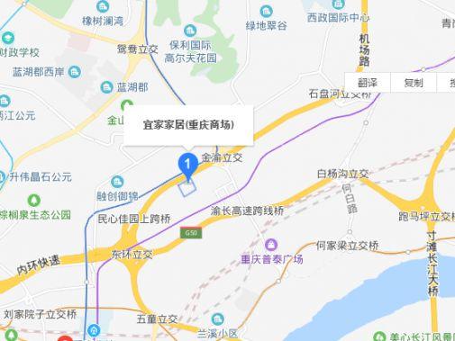 重庆宜家在哪里(附公交 轻轨 自驾路线)
