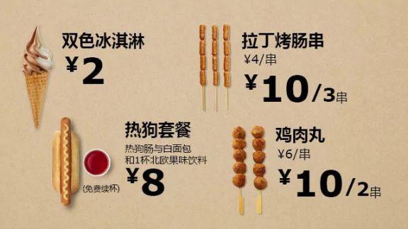 重庆宜家美食攻略(价格、最新优惠)