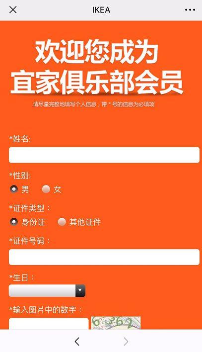 重庆宜家会员卡怎么办?