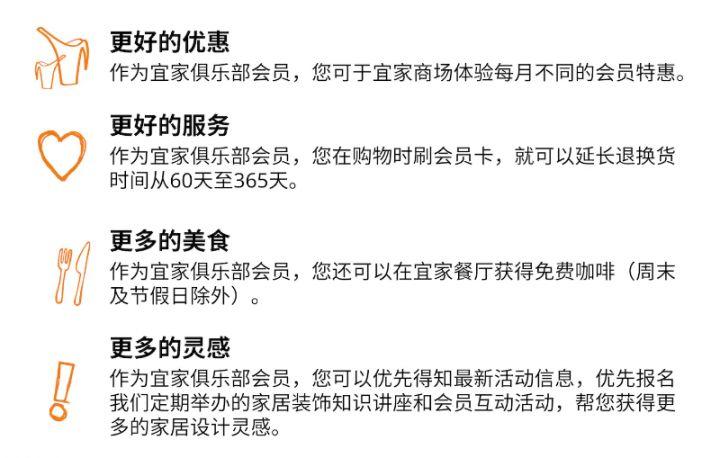 重庆宜家会员优惠(持续更新)