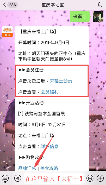 重庆来福士购物中心会员注册流程