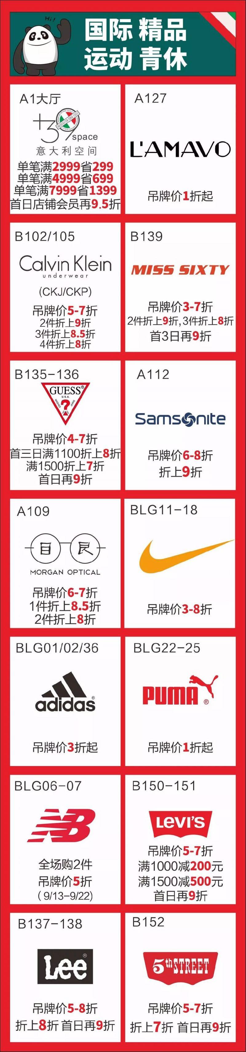 重庆壁山砂之船奥莱周年庆打折信息一览