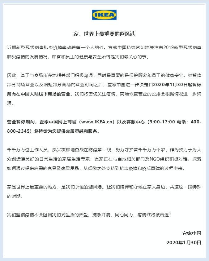 重庆宜家1月30日起暂停营业