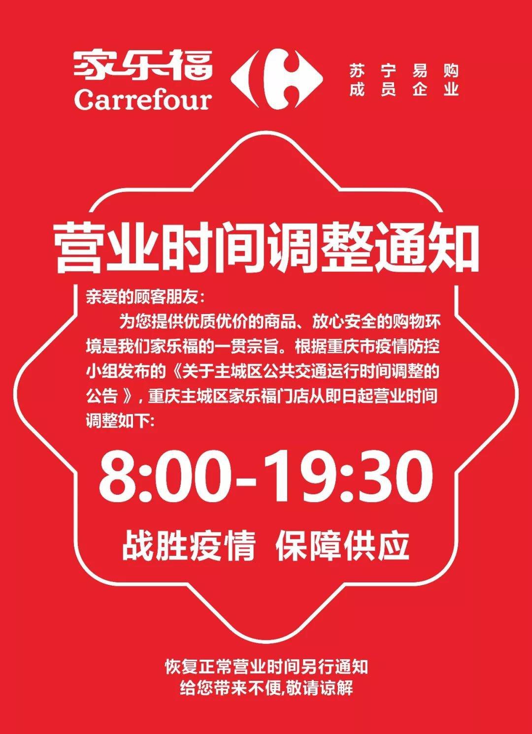 2020肺炎期间重庆家乐福超市营业时间(持续更新)