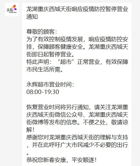 2020肺炎期间重庆龙湖西城天街暂停营业通知