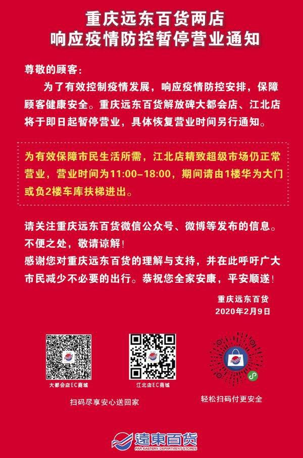 2020肺炎期间重庆远东百货营业时间调整通知