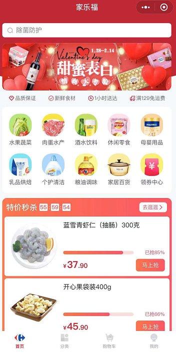 2020重庆家乐福超市网上买菜攻略(入口 流程)