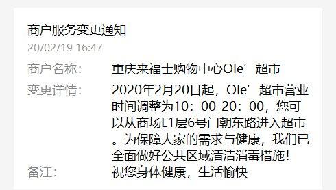 2020重庆来福士营业时间调整