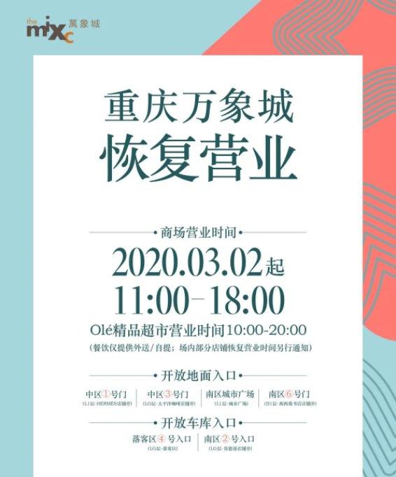 2020重庆万象城恢复营业通告(时间、详细信息)