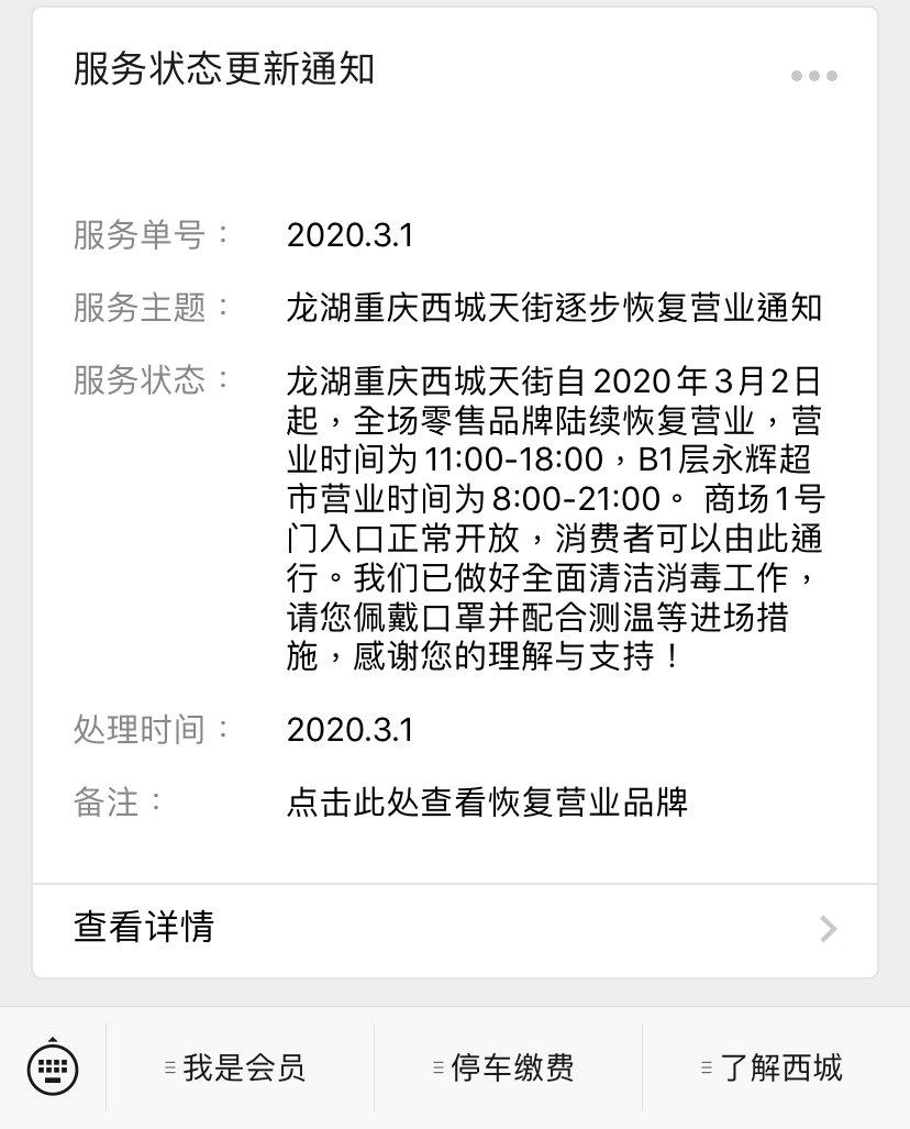 2020龙湖重庆西城天街恢复营业通知