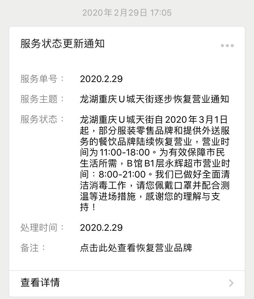 2020龙湖重庆U城天街恢复营业时间