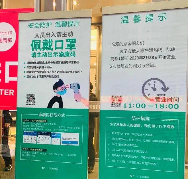2020重庆新世纪百货凯瑞商都恢复营业时间、详细信息