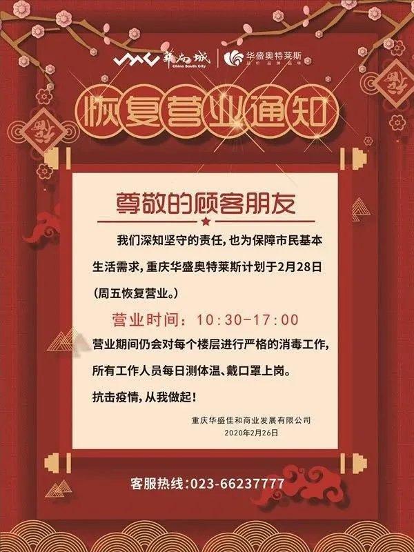 2020重庆华盛奥特莱斯恢复营业通知