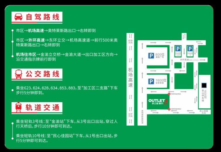 重庆砂之船奥特莱斯12周年庆