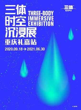 2020年重庆国庆节游玩活动汇总(持续更新)