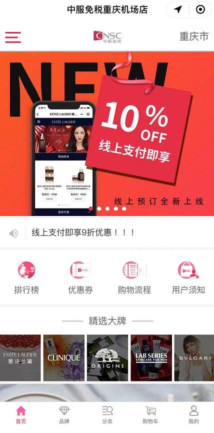 重庆机场免税店网上商城购物攻略(入口 提货流程)