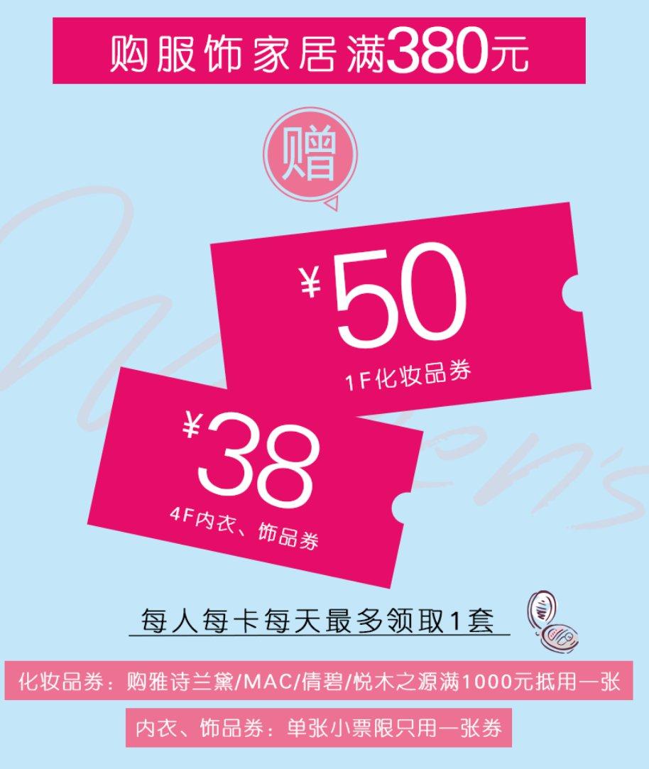 2021重庆38妇女节商场优惠活动汇总(持续更新)
