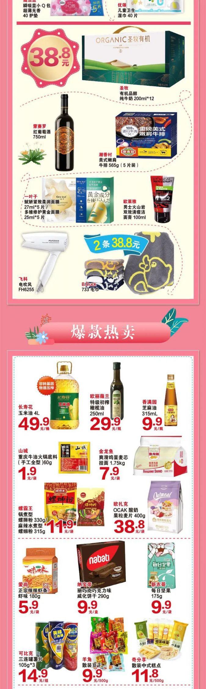 2021重慶38婦女節商場優惠活動匯總(持續更新)