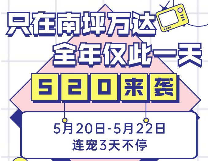2021重慶南坪萬達廣場520千萬消費券領取時間、入口