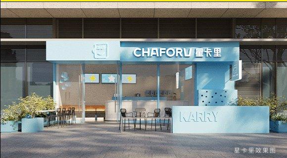 重慶大渡口萬象匯星卡里開業時間、地點