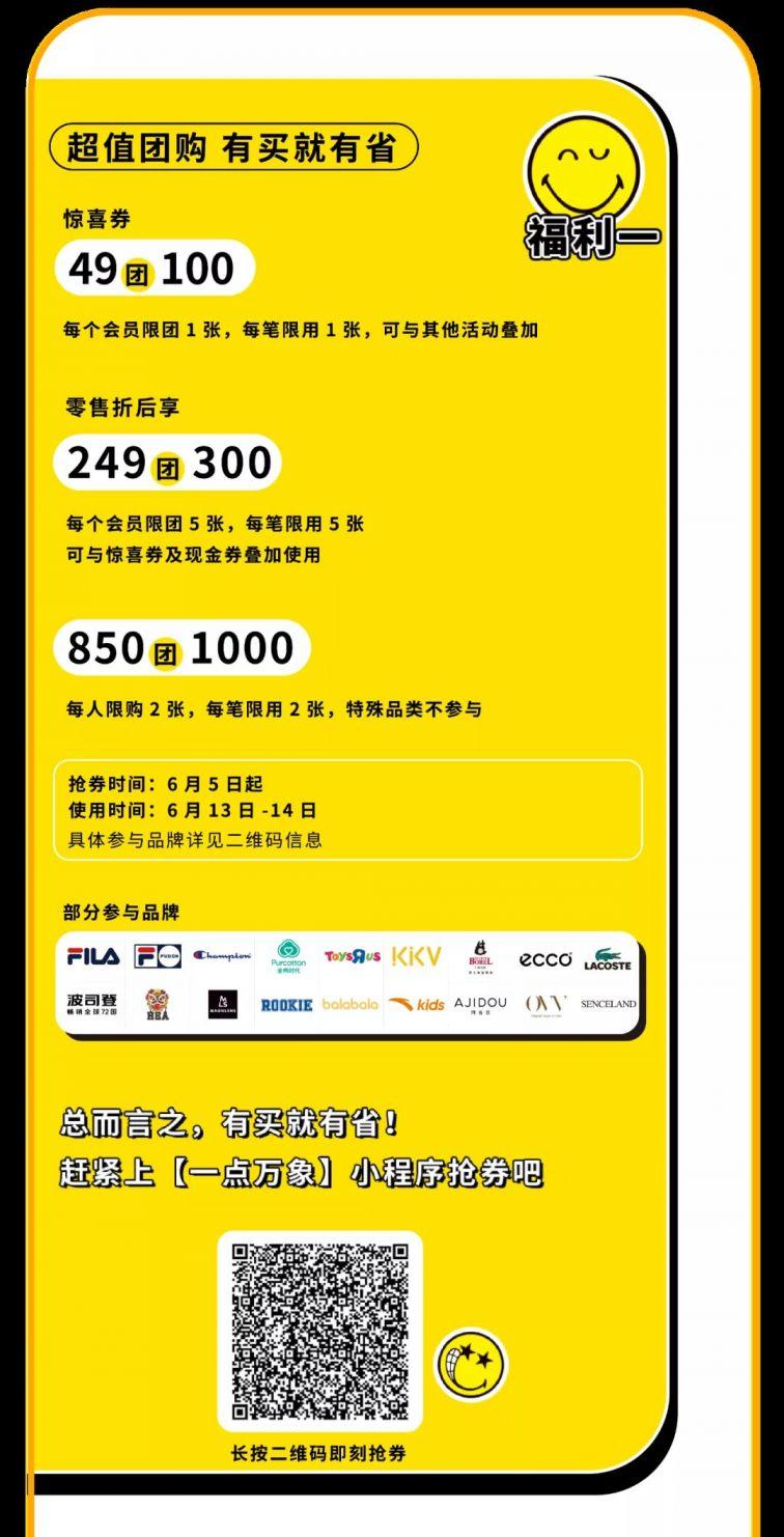 2021重庆大渡口万象汇开业时间 活动 优惠