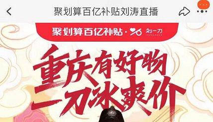 2021劉濤直播重慶專場時間 嘉賓 優惠 入口