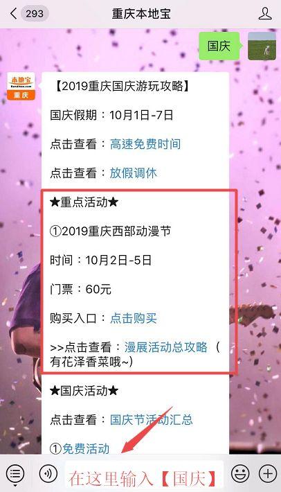 2019重庆国庆游玩全攻略(漫展 景区优惠 免费活动)