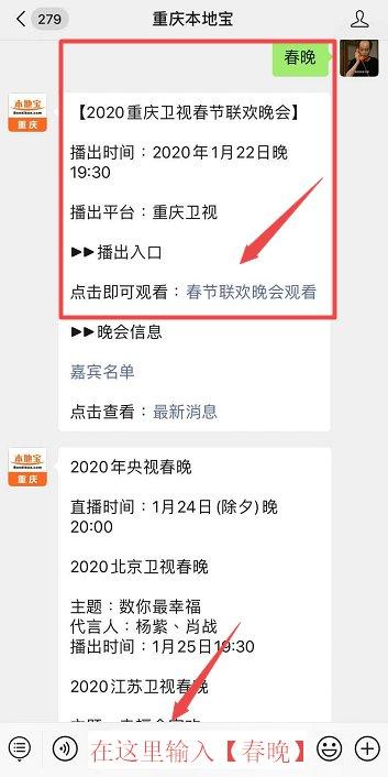 2020重庆春晚节目单(嘉宾 节目时间表)