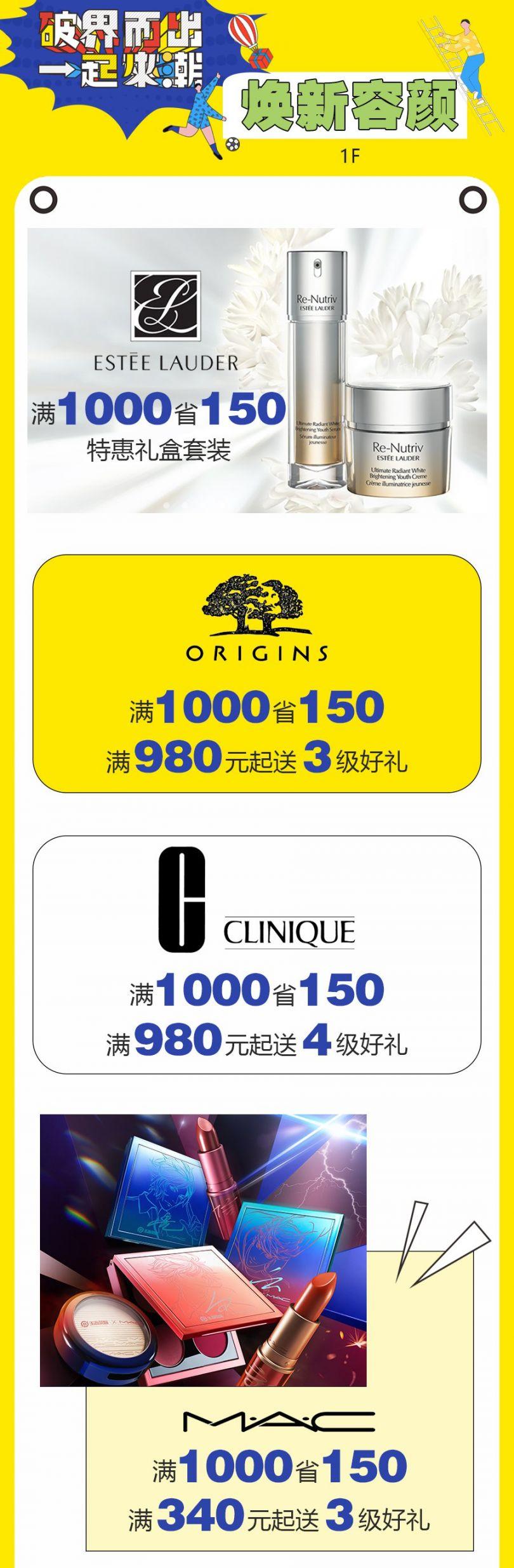 2020重庆重百大楼五一打折活动时间、内容